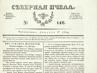 О СМЕЛОСТИ. ФАДДЕЙ БУЛГАРИН (часть 1/2)