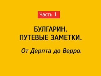 ОТ ДЕРПТА ДО ВЕРРО (часть 1)