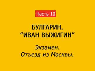 ЭКЗАМЕН. ОТЪЕЗД ИЗ МОСКВЫ (часть 10)
