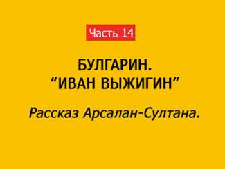 РАССКАЗ АРСАЛАН-СУЛТАНА (часть 14)