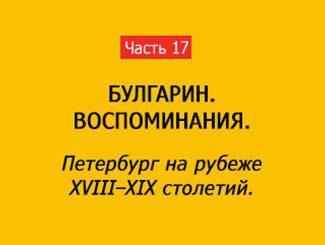 ПЕТЕРБУРГ НА РУБЕЖЕ XVIII–XIX в. (часть 17)