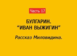 РАССКАЗ МИЛОВИДИНА (часть 17)