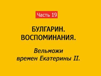 ВЕЛЬМОЖИ ВРЕМЕН ЕКАТЕРИНЫ II (часть 19)