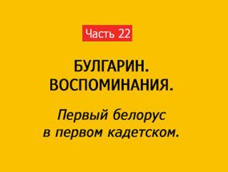 ПЕРВЫЙ БЕЛОРУС В ПЕРВОМ КАДЕТСКОМ (часть 22)