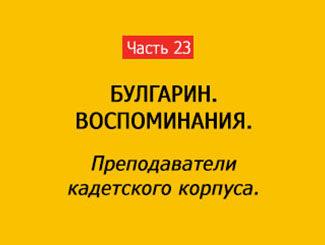 ПРЕПОДАВАТЕЛИ КОРПУСА (часть 23)
