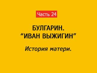 ИСТОРИЯ МАТЕРИ (часть 24)