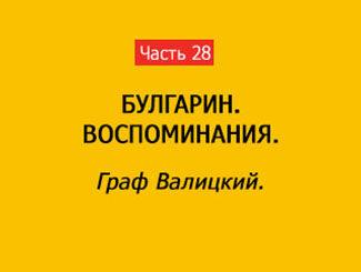 ГРАФ ВАЛИЦКИЙ (часть 28)