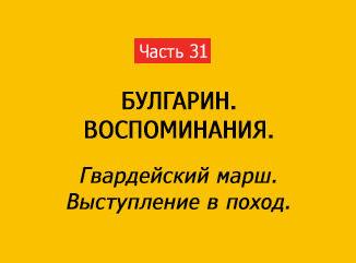 ГВАРДЕЙСКИЙ МАРШ. ВЫСТУПЛЕНИЕ В ПОХОД (часть 31)
