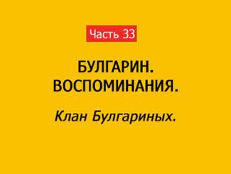 КЛАН БУЛГАРИНЫХ (часть 33)