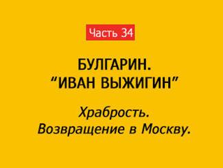 ХРАБРОСТЬ. ВОЗВРАЩЕНИЕ В МОСКВУ (часть 34)