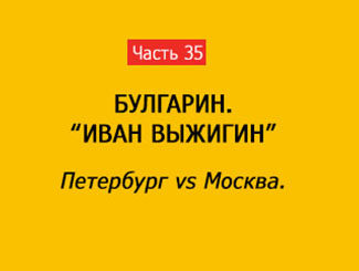 ПЕТЕРБУРГ VS МОСКВА (часть 35)