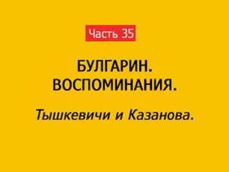 ТЫШКЕВИЧИ И КАЗАНОВА (часть 35)