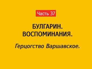 ГЕРЦОГСТВО ВАРШАВСКОЕ (часть 37)