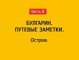 ОСТРОВ (часть 8)