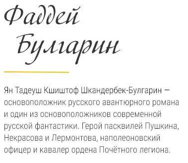 Фаддей Булгарин. Воспоминания (часть 31 - часть 43)