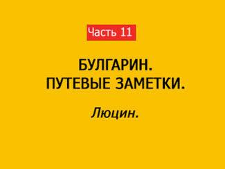 ЛЮЦИН (часть 11)