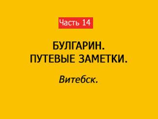 ВИТЕБСК (часть 14)