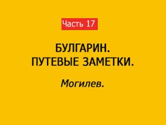 МОГИЛЕВ (часть 17)