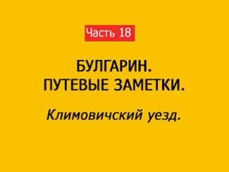КЛИМОВИЧСКИЙ УЕЗД (часть 18)